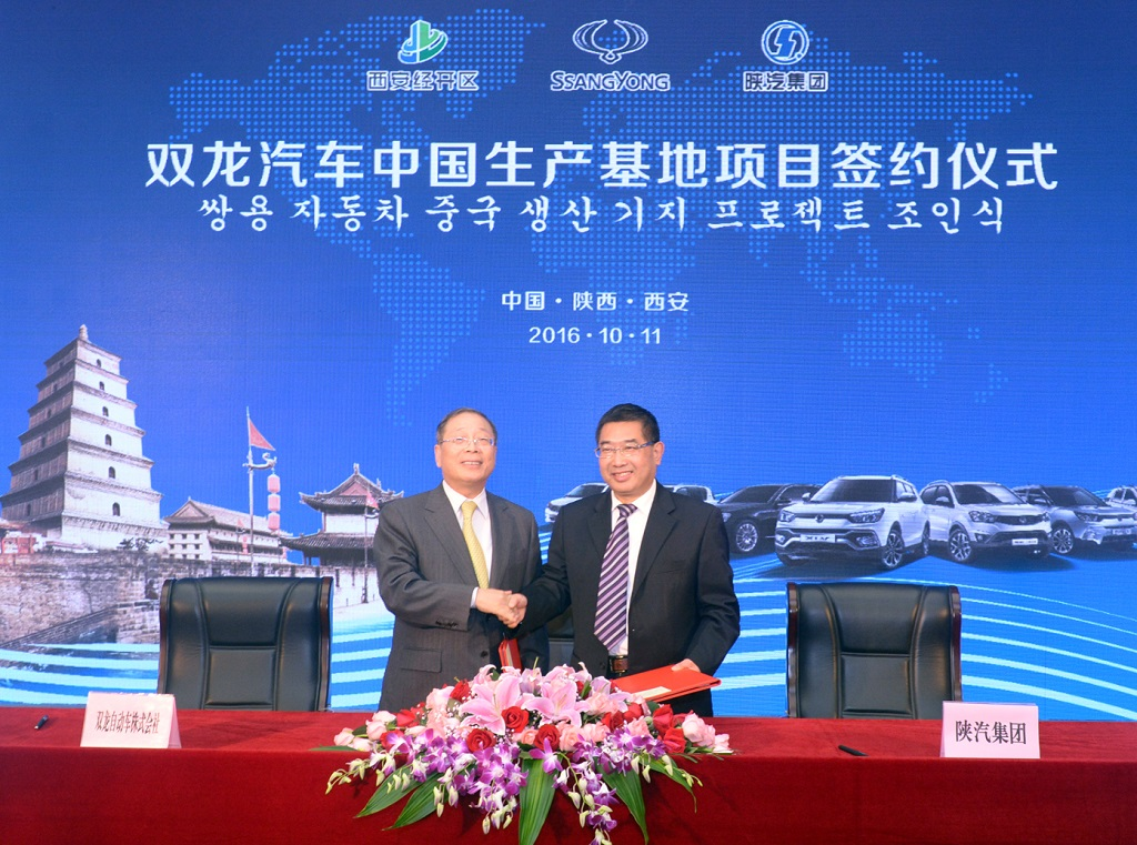 20161011-ssangyongmotor_signs_loi_for_joint_venture_with_shaanxi_automob